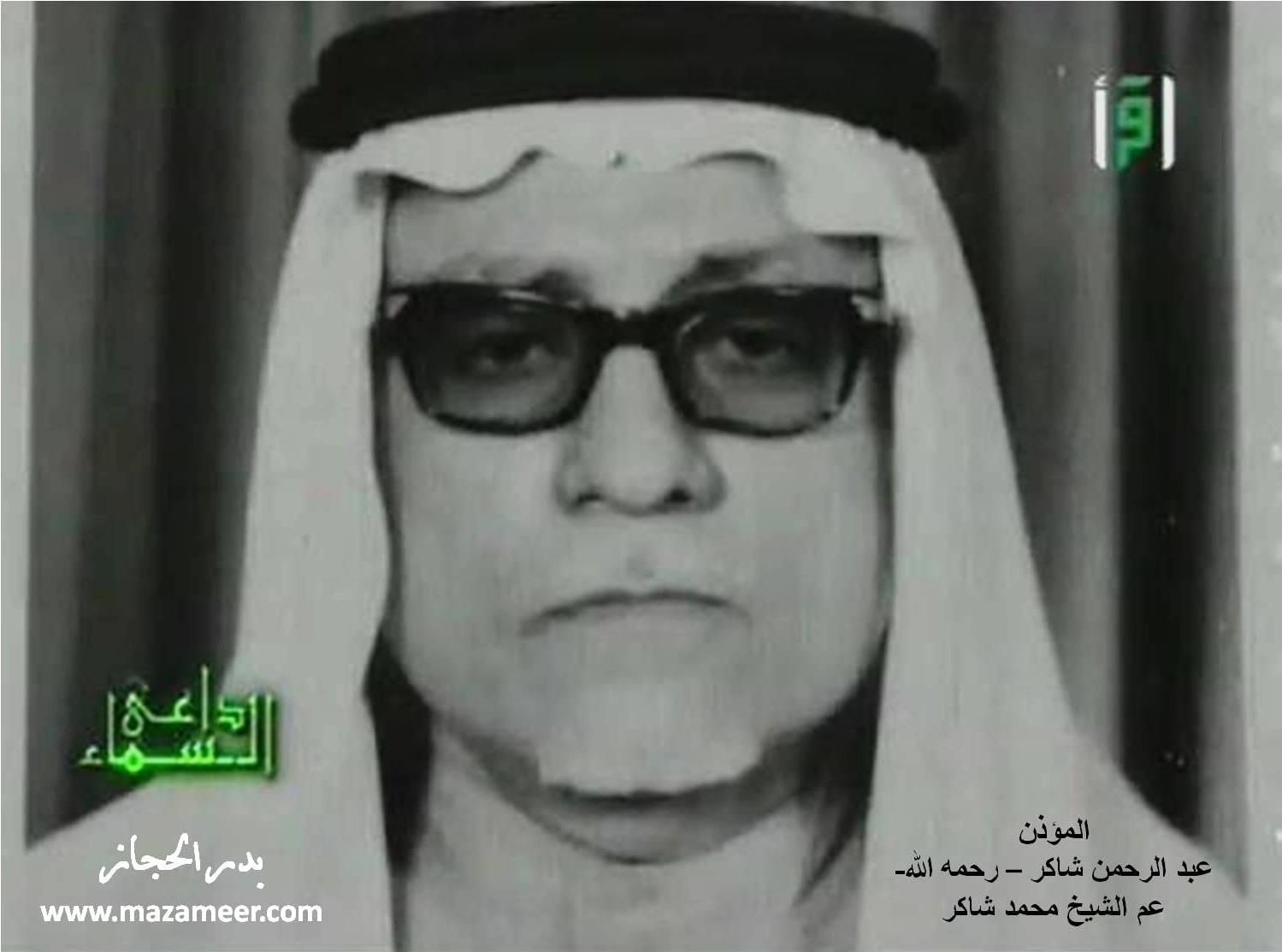 ����� ���� �������� ������ ����� ������ ����� ����� Abdulrahman_Shaker1.