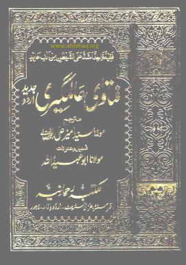 Fatawa aalamgeeri volume 2 u r d u download pdf book