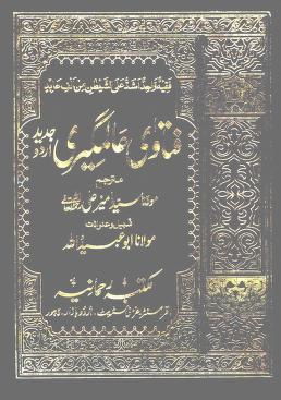 Fatawa aalamgeeri volume 6 u r d u download pdf book