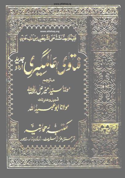 Fatawa aalamgeeri volume 9 u r d u download pdf book