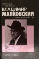 Download Vladimir Mai͡a︡kovskiĭ
