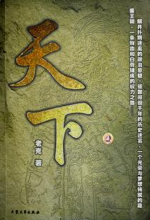 Cover of: Tian xia   Ke Lao